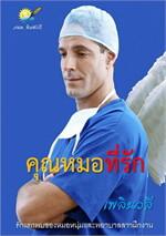 คุณหมอที่รัก