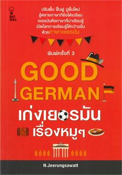 GOOD GERMAN เก่งเยอรมันเรื่องหมูๆ