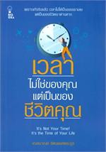เวลาไม่ใช่ของคุณ แต่เป็นของชีวิตคุณ