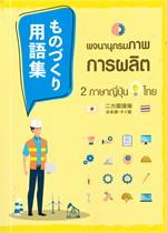 พจนานุกรมภาพการผลิต 2 ภาษาญี่ปุ่น-ไทย