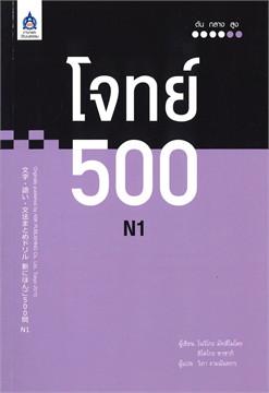 โจทย์ 500 N1