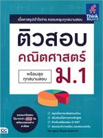 ติวสอบคณิตศาสตร์ ม.1 (พร้อมลุยทุกสนามสอบ)