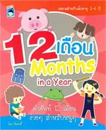 12 เดือน Months in a Year
