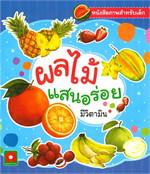 ผลไม้แสนอร่อย มีวิตามิน ชุดหนังสือภาพสำหรับเด็ก