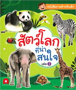 สัตว์โลกที่น่าสนใจ เล่ม 1 ชุดหนังสือภาพสำหรับเด็ก