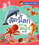 สัตว์โลกที่น่าสนใจ เล่ม 2 ชุดหนังสือภาพสำหรับเด็ก