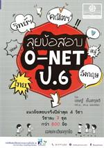 ลุยข้อสอบ O-NET ป.6 (รวม 4 วิชา)