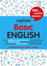 ตะลุยโจทย์ Basic ENGLISH