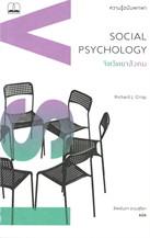 จิตวิทยาสังคม SOCIAL PSYCHOLOGY (ความรู้พกพา)