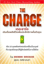 THE CHARGE เดอะชาร์จ