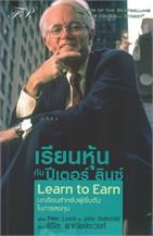 เรียนหุ้นกับปีเตอร์ ลินซ์ Learn to Earn บทเรียนสำหรับผู้เริ่มต้นในการลงทุน