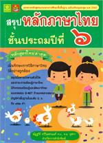 สรุปหลักภาษาไทย ชั้นประถมศึกษาปีที่ 6