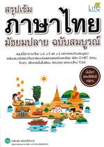 สรุปเข้ม ภาษาไทย มัธยมปลาย ฉบับสมบูรณ์