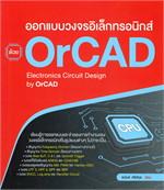 ออกแบบวงจรอิเล็กทรอนิกส์ ด้วย OrCAD