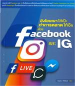 ยิงโฆษณาให้เป๊ะทำการตลาดให้ปังด้วย facebook และ IG