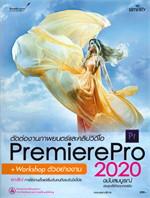 ตัดต่องานภาพยนตร์และคลิปวิดีโอ Premiere Pro 2020 ฉบับสมบูรณ์