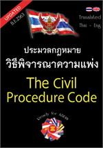 ประมวลกฎหมายวิธีพิจารณาความแพ่ง แปลไทย-อังกฤษ