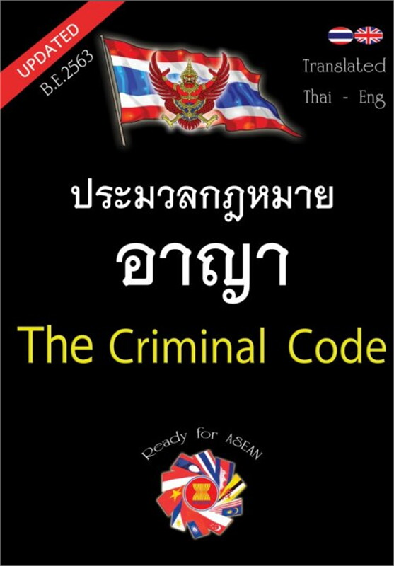 ประมวลกฎหมายอาญา แปลไทย-อังกฤษ ใหม่สุด