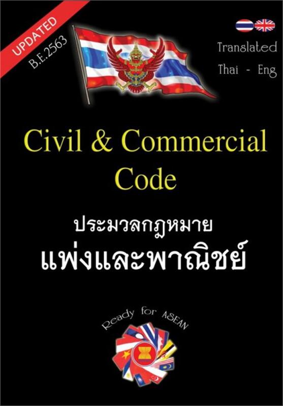 ประมวลกฎหมายแพ่งและพาณิชย์ แปลไทย-อังกฤษ ใหม่สุด 2563