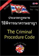ประมวลกฎหมายวิธีพิจารณาความอาญา แปลไทย-อังกฤษ ใหม่สุด