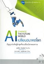 AI เปลี่ยนอนาคตโลก