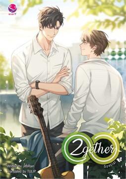 2gether Special (เพราะเรา... คู่กัน เล่มพิเศษ English Version)