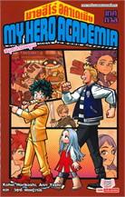 MY HERO ACADEMIA มายฮีโร่ อคาเดเมีย ฉบับนิยาย เล่ม 4