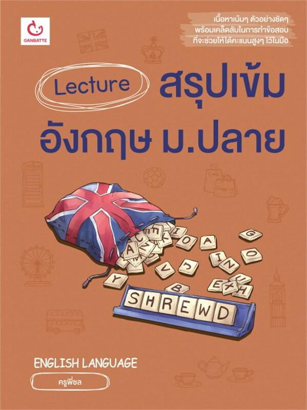 Lecture สรุปเข้มอังกฤษ ม.ปลาย
