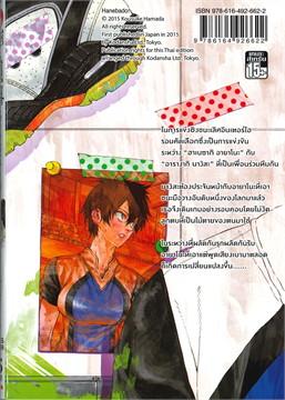 ฮาเนซากิ อายาโนะ นักแบดสาวเจ้าสนาม! เล่ม 6