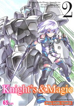 KNIGHT'S & MAGIC เล่ม 2