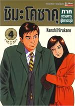 ชิมะ โคซาคุ ภาคกรรมการผู้จัดการอาวุโส เล่ม 4