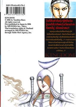 KINGDOM คิงดอม เล่ม 56