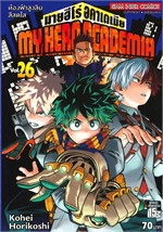 MY HERO ACADEMIA มายฮีโร่อคาเดเมีย เล่ม 26