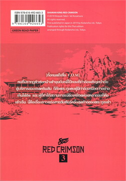 SHAMAN KING RED CRIMSON เล่ม 3