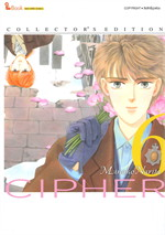 CIPHER COLLECTOR''S EDITION เล่ม 6