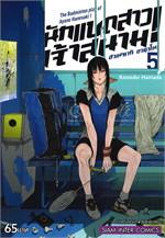 ฮาเนซากิ อายาโนะ นักแบดสาวเจ้าสนาม เล่ม 5