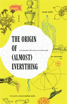 THE ORIGIN OF (ALMOST) EVERYTHING จุดกำเนิดของโลก ชีวิต จักรวาล และ (เกือบ) ทุกสิ่่ง