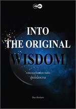 INTO THE ORIGINAL WISDOM การเดินทางฯ