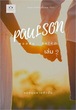 Paulson พอลสัน รักให้จำ เล่ม 2