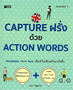 CAPTURE ฝรั่งด้วย ACTION WORDS