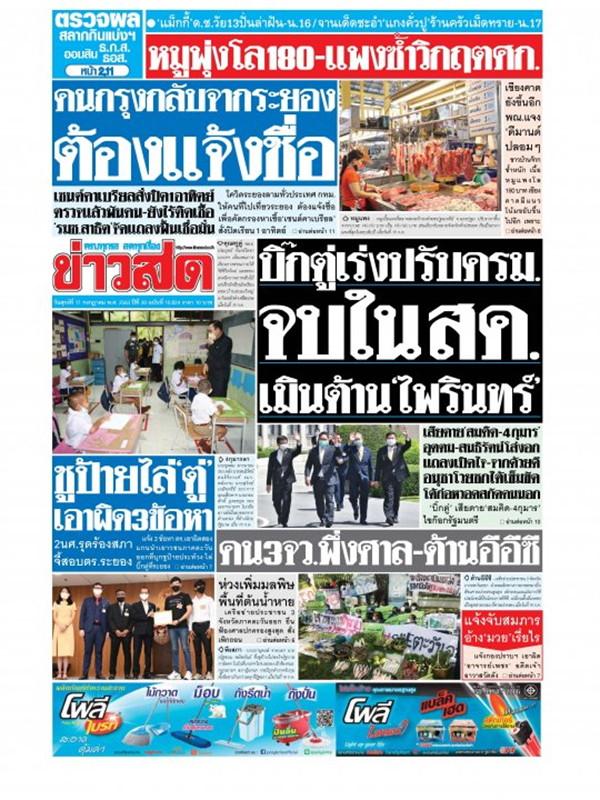 หนังสือพิมพ์ข่าวสด วันศุกร์ที่ 17 กรกฎาคม พ.ศ. 2563