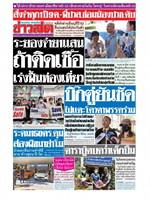 หนังสือพิมพ์ข่าวสด วันเสาร์ที่ 18 กรกฎาคม พ.ศ. 2563