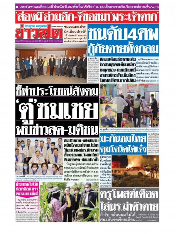 หนังสือพิมพ์ข่าวสด วันเสาร์ที่ 11 กรกฎาคม พ.ศ. 2563