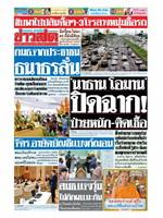 หนังสือพิมพ์ข่าวสด วันอาทิตย์ที่ 5 กรกฎาคม พ.ศ. 2563