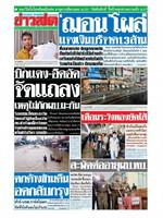 หนังสือพิมพ์ข่าวสด วันพุธที่ 8 กรกฎาคม พ.ศ. 2563
