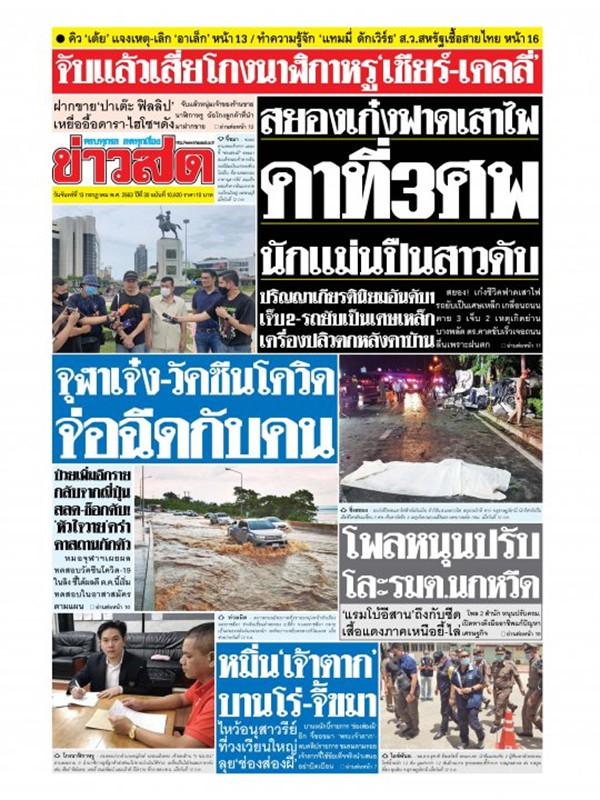 หนังสือพิมพ์ข่าวสด วันจันทร์ที่ 13 กรกฎาคม พ.ศ. 2563
