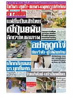 หนังสือพิมพ์ข่าวสด วันเสาร์ที่ 4 กรกฎาคม พ.ศ. 2563