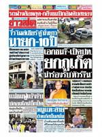 หนังสือพิมพ์ข่าวสด วันอาทิตย์ที่ 12 กรกฎาคม พ.ศ. 2563
