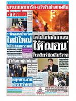 หนังสือพิมพ์ข่าวสด วันศุกร์ที่ 3 กรกฎาคม พ.ศ. 2563