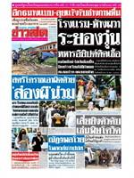 หนังสือพิมพ์ข่าวสด วันอังคารที่ 14 กรกฎาคม พ.ศ. 2563
